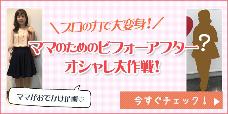 ママのためのビフォーアフター♪おしゃれ大作戦!