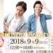 2018.9.9【エンターテイメントビューティーレッスン岡山2018】