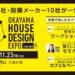 2018.11.23【OKAYAMA HOUSE DESIGN EXPO in 2018】