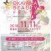 2018.11.11【岡山ビューティーフェスタ】