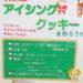 2018.11.27【クリスマスのアイシングクッキーを作ろう♪】