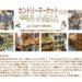 2018.12.2【カントリーマーケットvol.35】