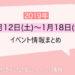 ◆2019年1月12日〜18日のイベント◆