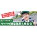 2019.3.24【新小1〜4年生のための ワクワク授業リハーサル&発表会】