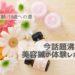 【見た目年齢‐10歳を目指す♡】岡山で美容鍼体験レポート!
