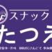2019.2.22【岡山初開催♪スナックたつえ】