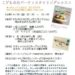 2019.4.26【キオクとキロクに残そう!こどもの日パーティスタイリングレッスン】