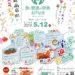 2019.5.12【食と健康の祭典おかやま デーレー・エーノ】