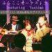 2019.6.1【ふらここオーケストラ featuring Yoshimi @新見カヴァティーナ 2019】