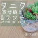 2019.6.19【タニクの寄せ植え&ドットさんのランチ】