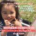 2019.6.6【第7回ママのための声かけと見守りコーチング勉強会】