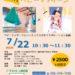 2019.7.22【ママと赤ちゃんのエアリアルベビーマッサージ】