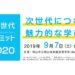 2019.9.7【岡山次世代教育サミット To 2020「次世代につながる魅力的な学び」】