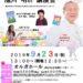 2019.9.23【池川明先生講演会〜岡山市ESD参加プロジェクト事業〜】