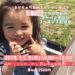 2019.11.7【第10回ママのための声かけと見守りとコーチング勉強会】